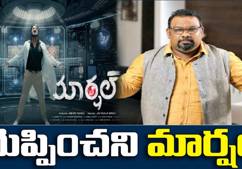 Kathi Mahesh Exclusive Review On Marshal Movie