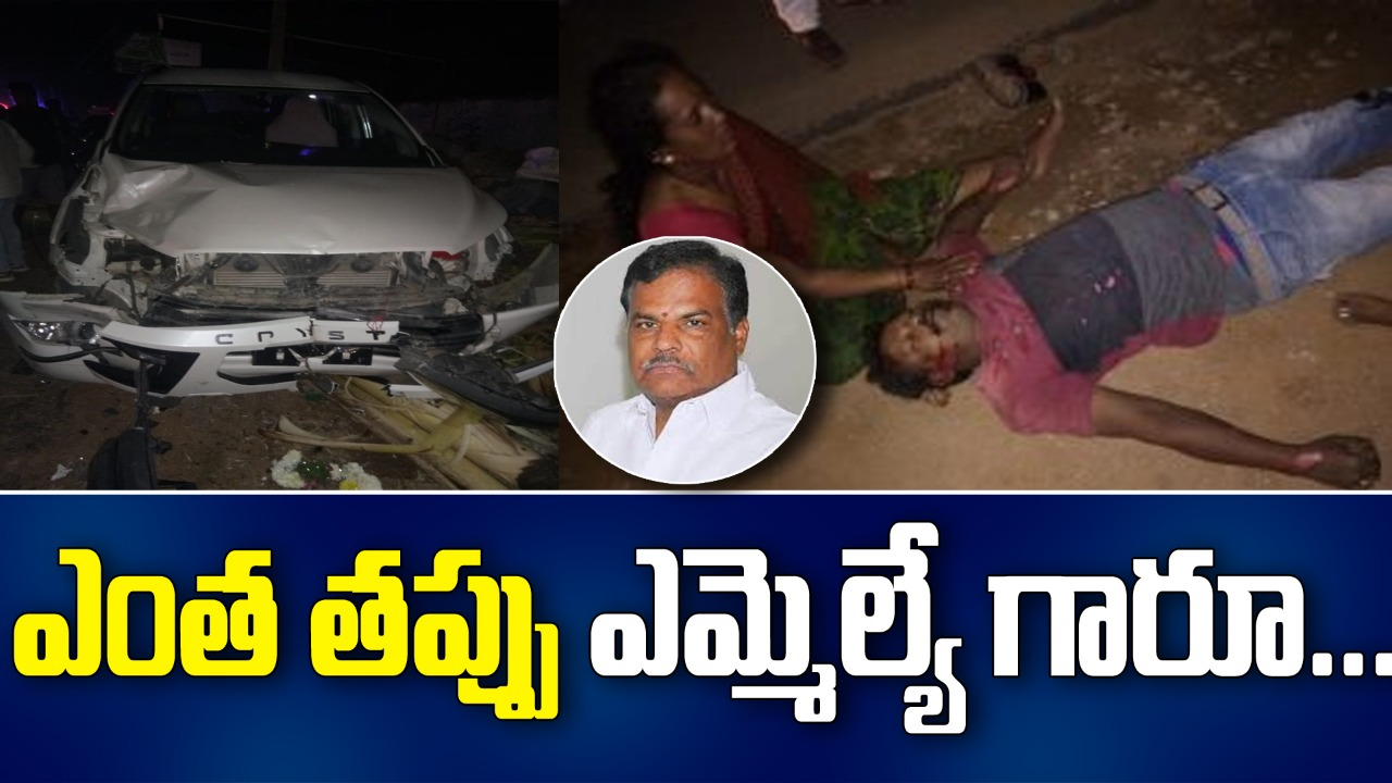 kalvakurthy mla jaipal yadav car met with an accident and one person lost life in accident