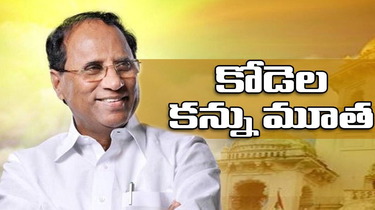 tdp senior leader ap former speaker kodela siva prasada rao is no more