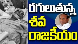 shocking Mysteries behind kodela siva prasad suicide case