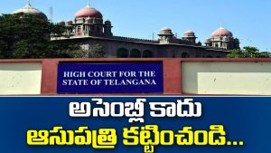 telangana high court gives big shock to cm kcr over new assembly and demolishing old assembly buildings