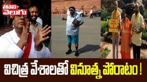 special tributes to tdp senior leader and ex mp sivaprasad from tolivelugu, విచిత్ర వేషాలతో వినూత్న పోరాటం!