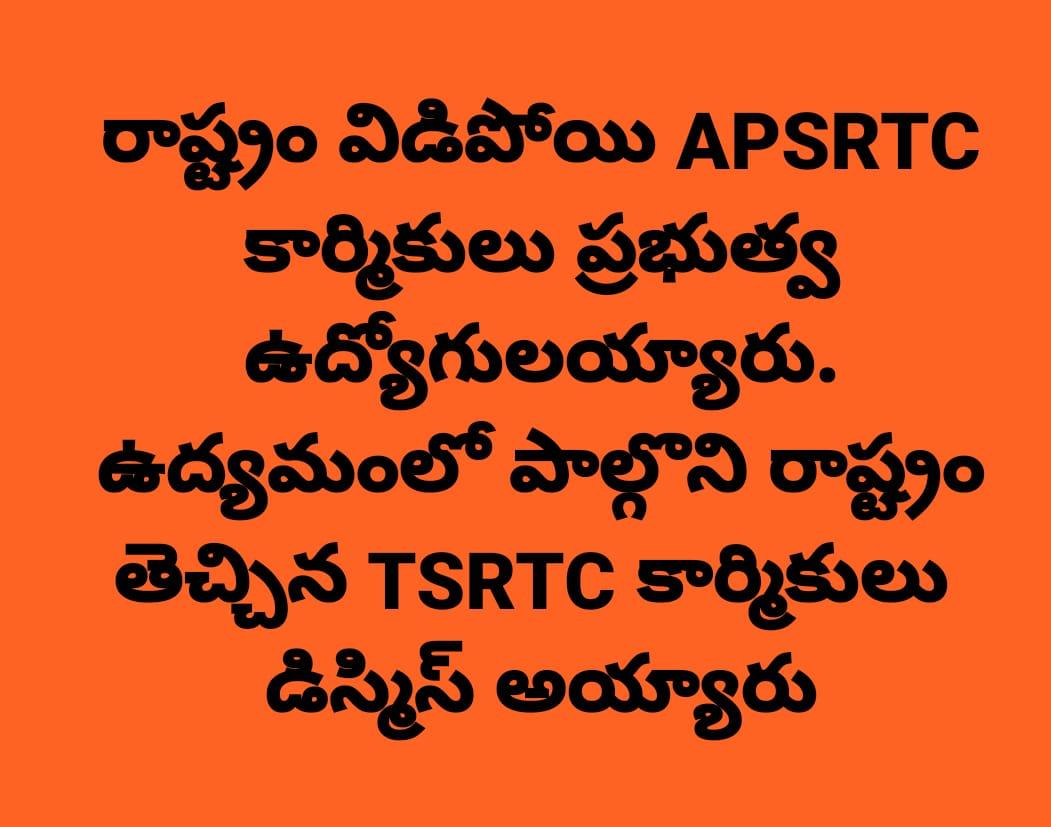 TSRTC Employees Viral Pic, తెలంగాణ తెచ్చిందే పాపమా?