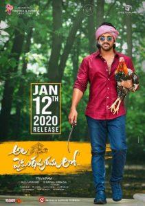 allu arjun trivikram movie ala vaikunthapurramloo movie team announce official release date, అల వైకుంఠపురములో సంక్రాంతి పందెం కోడి