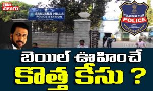police high security to all party meeting in somajiguda press club, పోలీస్ పహరాలో ప్రెస్ క్లబ్