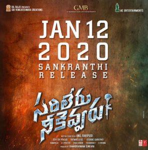 mahesh babu sarileru neekevvaru movie releasing on sankranthi january 12, సంక్రాంతికి సరిలేరు నీకెవ్వరు