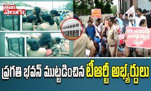 telangana bjp leaders supports to rtc employees strike, ఆర్టీసీ కార్మికులకు బీజేపీ మద్దతు..!
